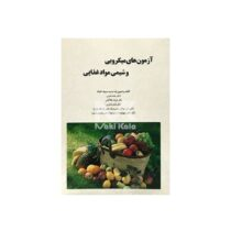 کتاب آزمون های میکروبی و شیمی مواد غذایی