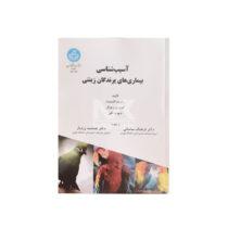 کتاب آسیب شناسی بیماری های پرندگان زینتی