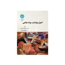 کتاب اصول بهداشت مواد غذایی