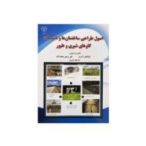 کتاب اصول طراحی ساختمان ها و تاسیسات گاوهای شیری و طیور