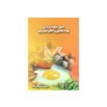کتاب اصول نمونه برداری مواد غذایی و آنالیز میکروبی