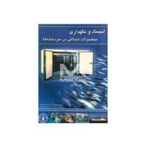 کتاب انجماد و نگهداری محصولات شیلاتی در سرد خانه ها