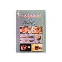 کتاب بیماری لوکوز طیور