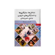 کتاب تداخل ها، سازگاری ها و ناسازگاری های دارویی جامع پزشکی