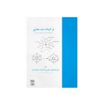 کتاب ترکیبات ضد مغذی در خوراک انسان، دام، طیور و آبزیان