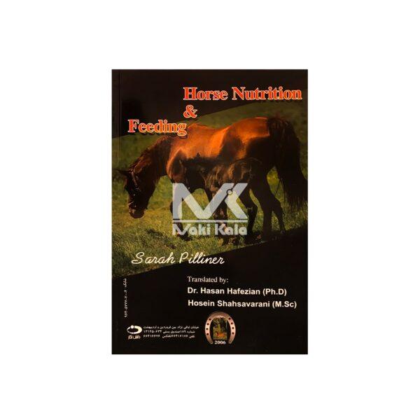 کتاب خوراک و خوراک دادن اسب پشت