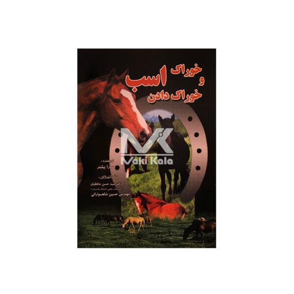 کتاب خوراک و خوراک دادن اسب