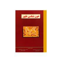 کتاب خون شناسی طیور