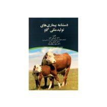 کتاب دستنامه بیماری های تولید مثل گاوی