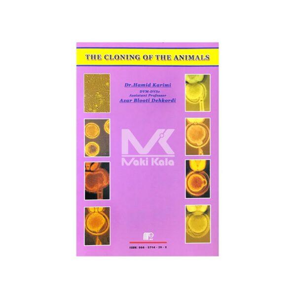 کتاب شبیه سازی در حیوانات پشت جلد
