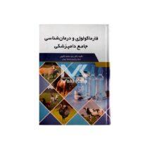 کتاب فارماکولوژی و درمان شناسی جامع دامپزشکی