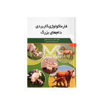 کتاب فارماکولوژی کاربردی دام های بزرگ