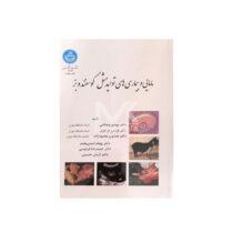 کتاب مامایی و بیماری های تولید مثل گوسفند و بز