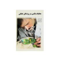 کتاب معاینات بالینی در پرندگان خانگی
