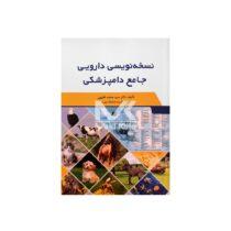 نسخه نویسی دارویی جامع دامپزشکی