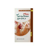 کتاب نکات مهم طبقه بندی مواد خوراکی در تغذیه طیور