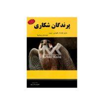 کتاب پرندگان شکاری معرفی گونه ها، نگهداری، تربیت، تولید مثل و بیماری ها