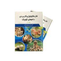 کتاب فارماکولوژی کاربردی دام های کوچک