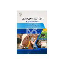 کتاب اصول مدیریت گله های گاو شیری با تاکید بر علائم رفتاری گاو