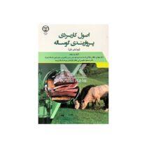کتاب اصول کاربردی پرواربندی گوساله
