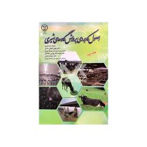 کتاب اصول کاربردی پرورش گاوهای شیری