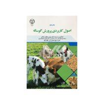کتاب اصول کاربردی پرورش گوساله