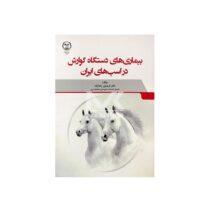 کتاب بیماری های دستگاه گوارش در اسب های ایران