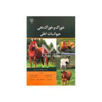 کتاب خوراک و خوراک دهی حیوانات اهلی