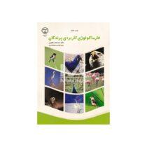 کتاب فارماکولوژی کاربردی پرندگان