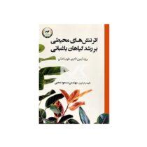 کتاب اثر تنش های محیطی بر رشد گیاهان باغبانی
