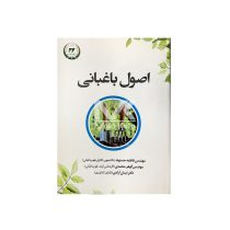 کتاب اصول باغبانی