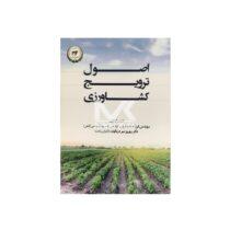 کتاب اصول ترویج کشاورزی