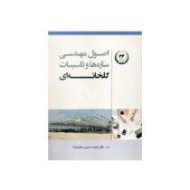 کتاب اصول مهندسی سازه ها و تاسیسات گلخانه ای