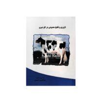 کتاب باروری و تلقیح مصنوعی در گاو شیری