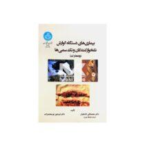 کتاب بیماری های دستگاه گوارش نشخوارکنندگان و تک سمی ها ( روده ها و کبد)
