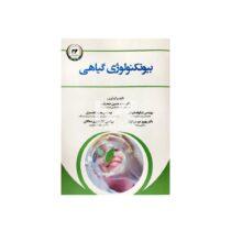 کتاب بیوتکنولوژی گیاهی