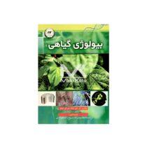 کتاب بیولوژی گیاهی