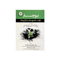 کتاب بیوچار( تولید، خصوصیات و کاربردها)