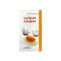 کتاب تخم مرغ طبیعی و ناهنجاری های آن
