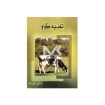 کتاب تغذیه گاو