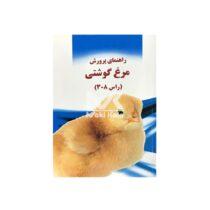کتاب راهنمای پرورش مرغ گوشتی