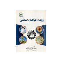 کتاب زراعت گیاهان صنعتی